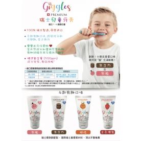 ** 瑞士製造 **  Giggles 瑞士兒童牙膏 (1-6歲適用)