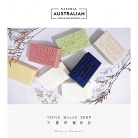 **好介紹** 澳洲 Natural Australian Triple Milled Soap 天然三重研磨香皂