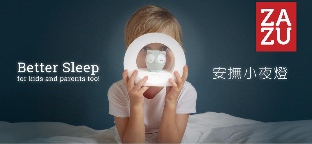 夜燈及睡眠輔助
