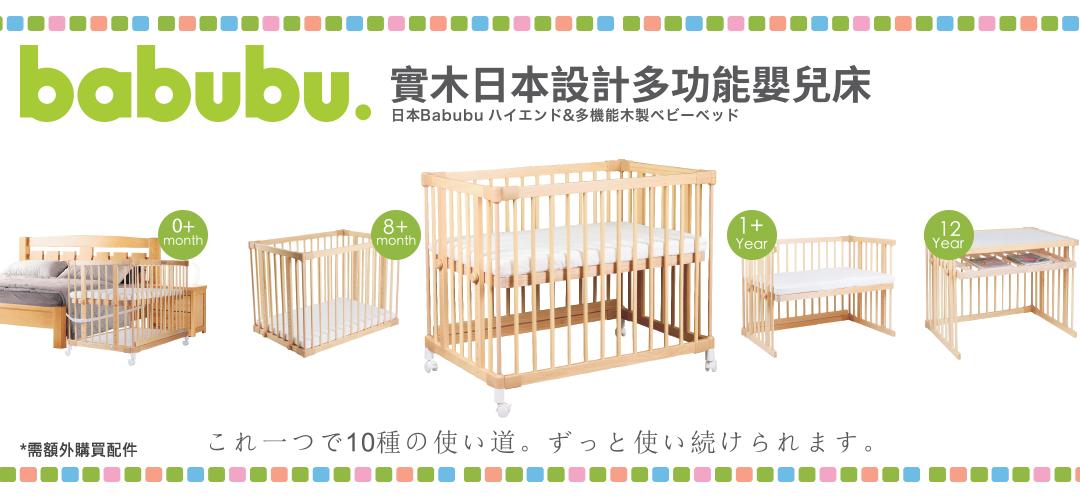 嬰兒床 (大)