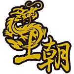 Wangchao 王朝滴雞精
