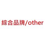 綜合品牌 Others