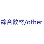 綜合教材 Others