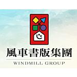 Windmill 風車/其他出版社